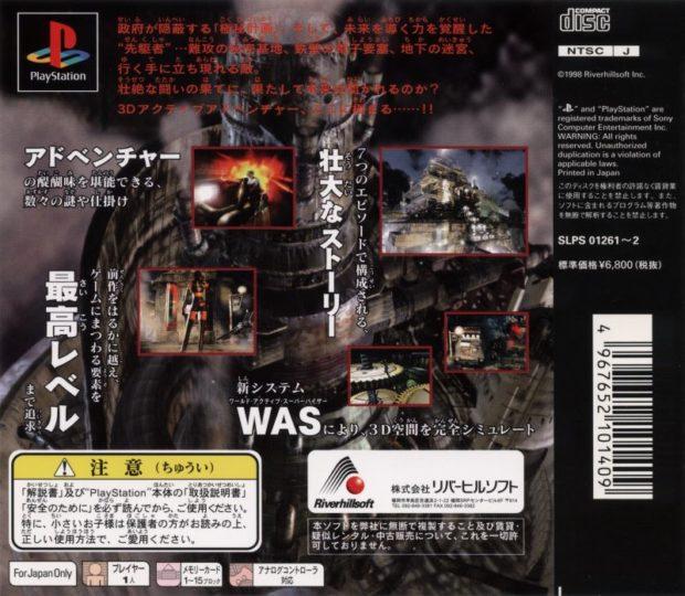 OverBlood 2 - Japan Back