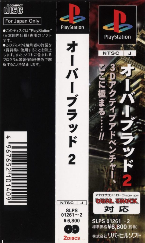 OverBlood 2 - Japan Spine