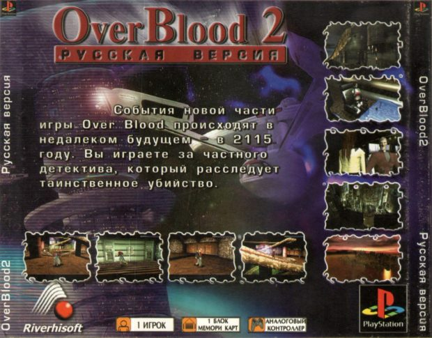 OverBlood 2 - Russia Back