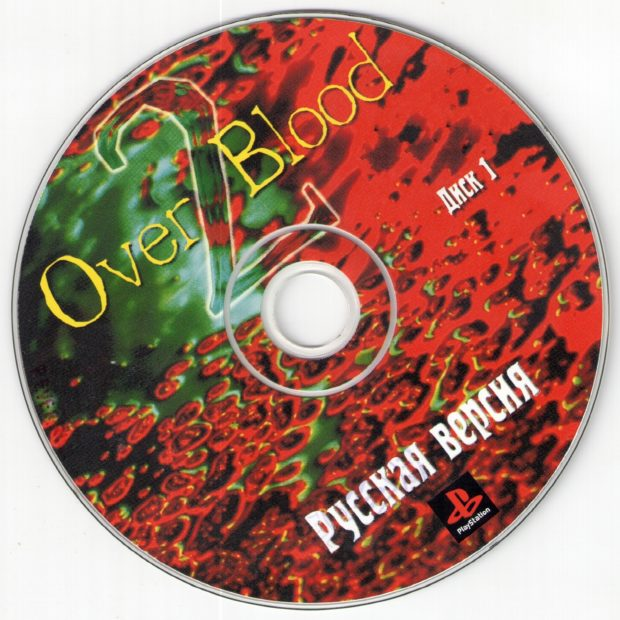 OverBlood 2 - Russia Disc 1 of 2