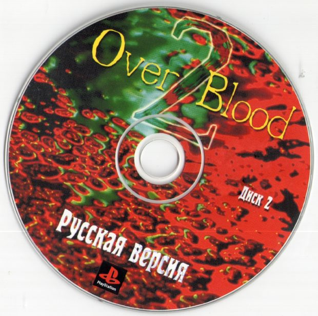 OverBlood 2 - Russia Disc 2 of 2