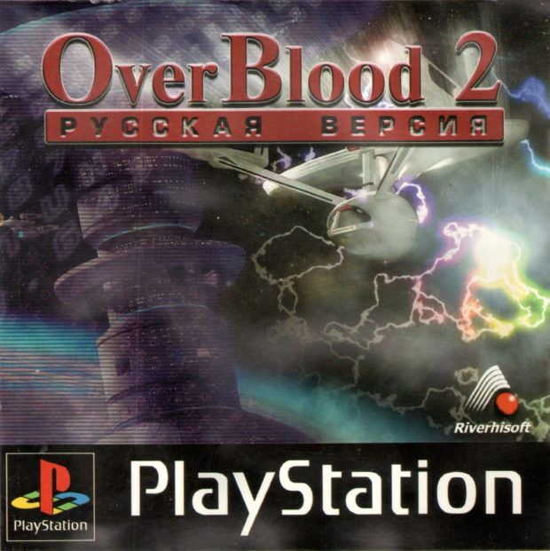 OverBlood 2 – Russia Front