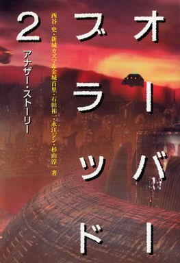 OverBlood 2: Another Story Front Cover