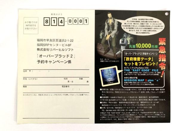 Pre-Order Postcard: Back