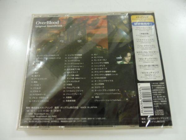 OverBlood 2 OST: Back