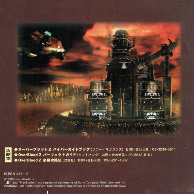 OverBlood 2 - Japan Manual Back