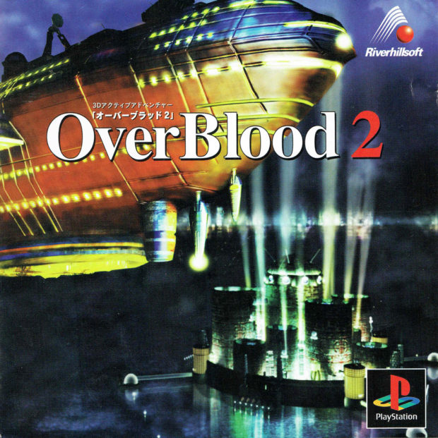 OverBlood 2 - Japan Manual Front
