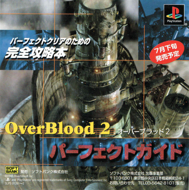 OverBlood 2 - Japan Second Insert