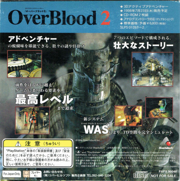 OverBlood 2 Movie Demo - Back