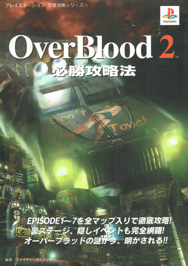 OverBlood 2 Perfect Capture Guide - Front