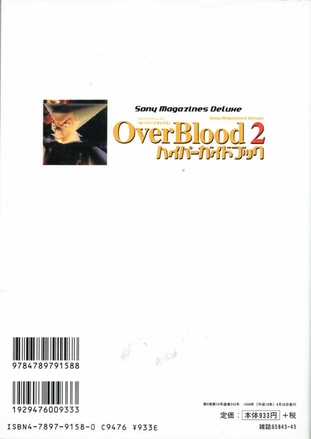 OverBlood 2 Sony Magazines Deluxe Guide - Variant 1 Back