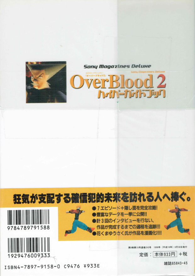 OverBlood 2 Sony Magazines Deluxe Guide - Variant 2 Back