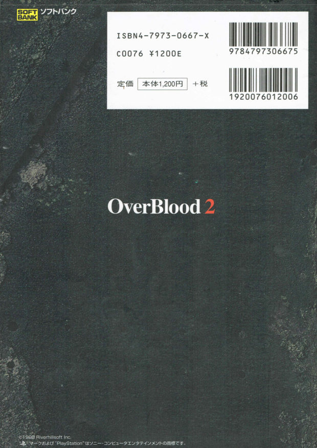 OverBlood 2 Perfect Guide - Back