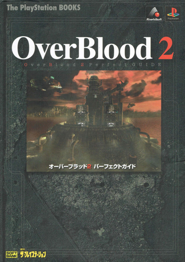 OverBlood 2 Perfect Guide - Front