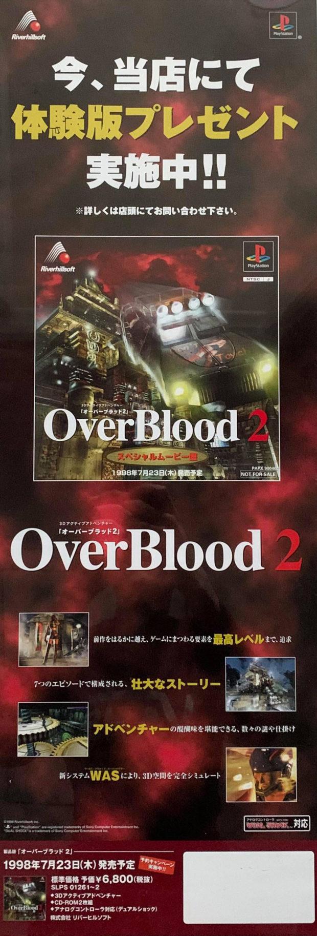 OverBlood 2 - Japan Promotional Poster